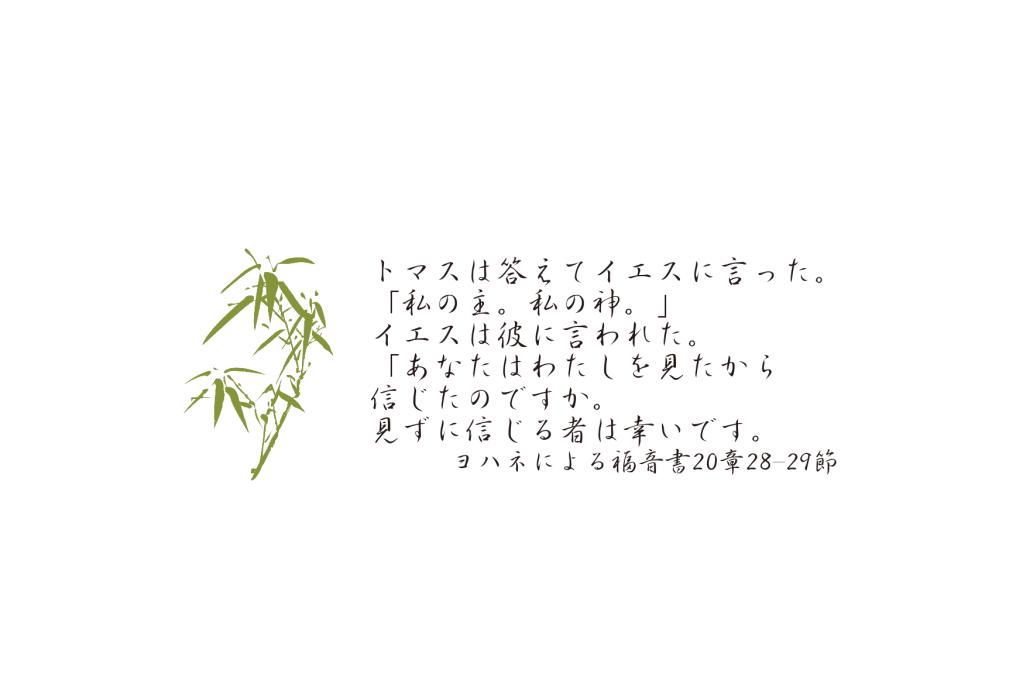 完全なる生涯204:不信のトマス – Gospel For Japan Victoria