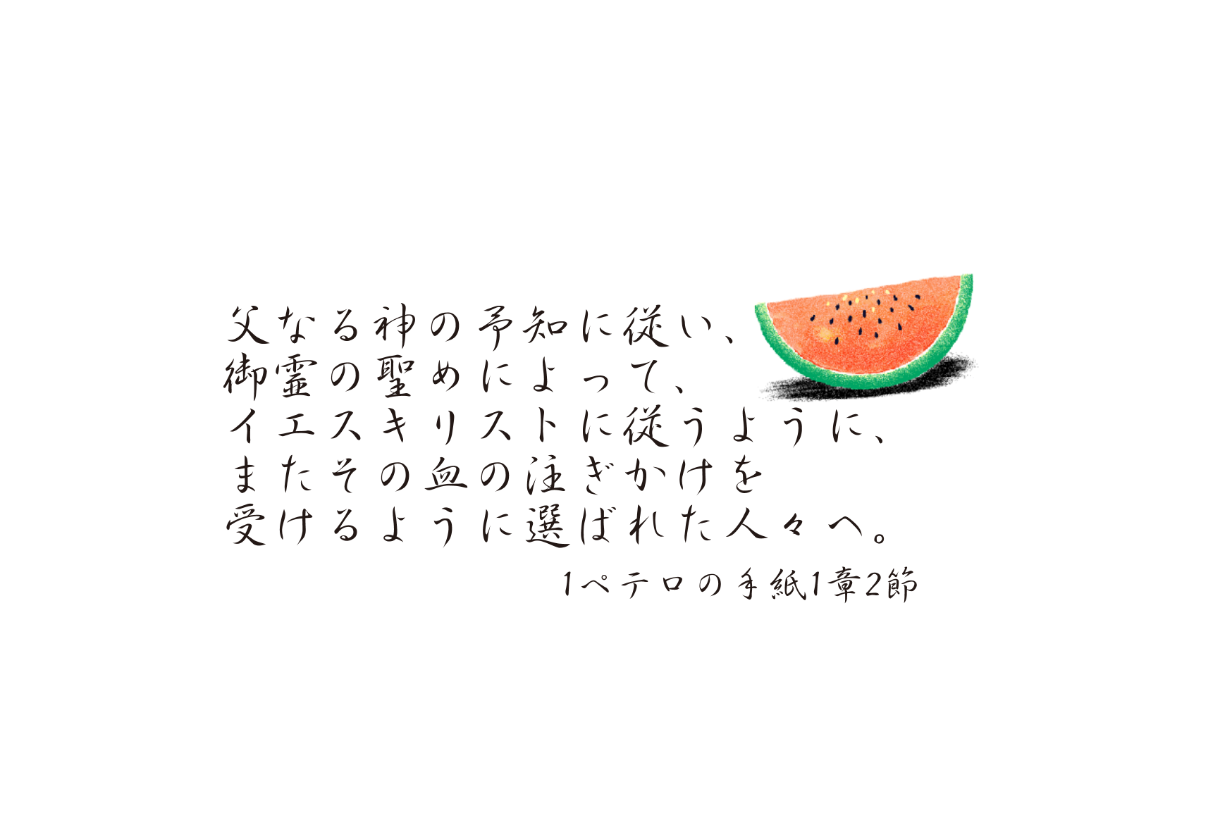 奴隷6:主が求めることと、義認と聖化と律法主義 – Gospel For Japan ...